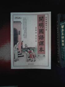 《开明国语课本(典藏版)》(第一二册)