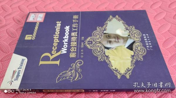 新博亚酒店一线员工丛书14:公卫清洁员工作手册