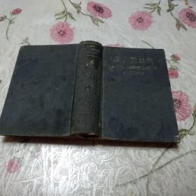 汉英英新辞典(精装,1935年版)