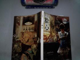 漫客:绘心(2013.10)(Vol.56)