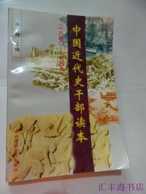 中国近代史干部读本