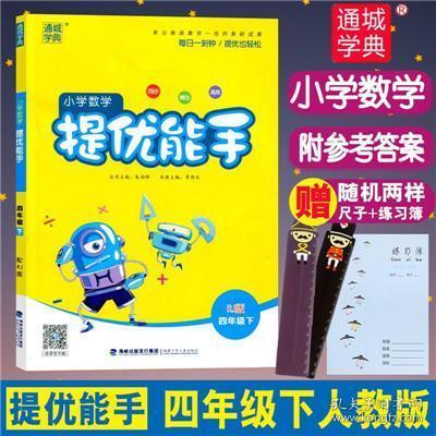 小学数学提优能手(四年级下 BS版)