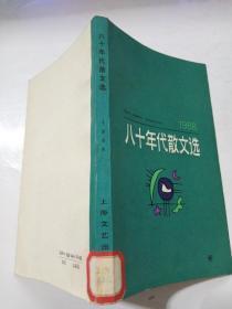 八十年代散文选1988