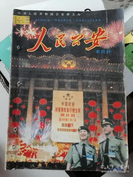 浜烘���瀹�  ������  1997骞� 12��