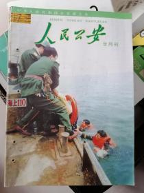 浜烘���瀹�  ������  1997骞� 17��