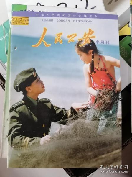 浜烘���瀹�  ������  1997骞� 23��