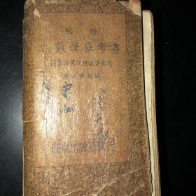 袖珍代数学参考书(民国)