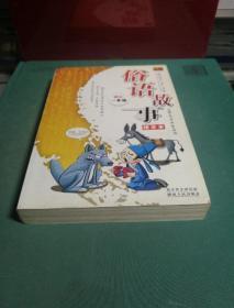 俗语故事精华本(注解例句典故彩图)
