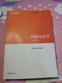 国际公法学(第二版)