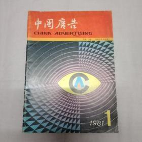 涓��藉箍��  1981骞寸��1�� ������