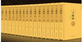 二十四史 全16卷文白对照 史记全套正版书籍 24史全注全译历史书籍中国古代史通史畅销书 中国上下五千年通史历史知识读物书籍