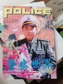 璀�瀵�涓���   1997骞�10��