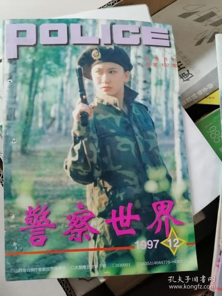 璀�瀵�涓���   1997骞�12��
