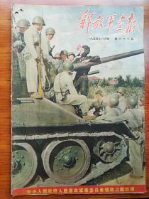 《解放军画报》1954年6期(合订本拆分)