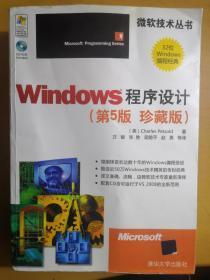 Windows程序设计 第5版 珍藏版