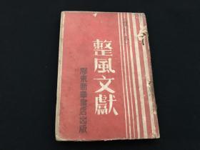 整风文献增订本(1945年胶东出版)
