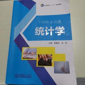 统计学 中国商务出版社 李建华 刘洋
