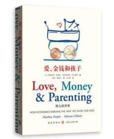 爱、金钱和孩子