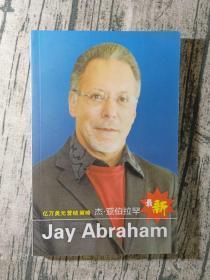 杰.亚伯拉罕·亿万美元营销 策略