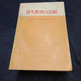 中医书籍。汤头歌诀白话解等五本