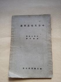 中日文化之交流【民国初版】