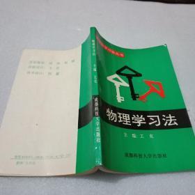 物理学习法(青少年学习法丛书)