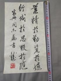 著名文学家,钱钟书,书法.题诗一首,尺寸38*22