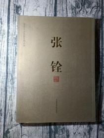 中国实力派画家精品集 :张铨