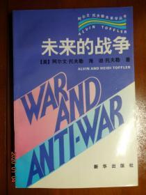 未来的战争 WAR AND ANTI-WAR