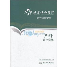 北京协和医院医疗诊疗常规 产科诊疗常规