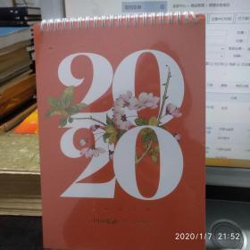 农历庚子年中国嘉德2020台历