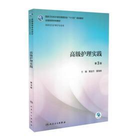高级护理实践(第3版/研究生护理/配增值)