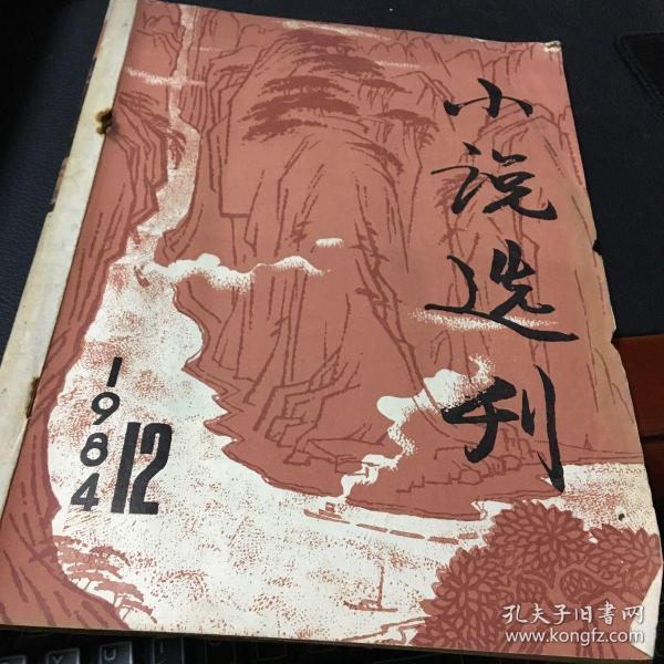 灏�璇撮����锛�1984骞寸��12��锛�