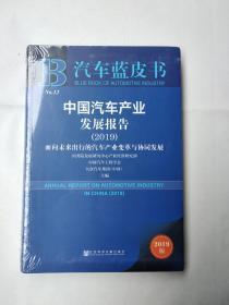 汽车蓝皮书:中国汽车产业发展报告(2019)未拆封