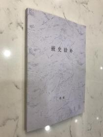 掖史拾补-掖县历史文化丛书-程皓-打字本