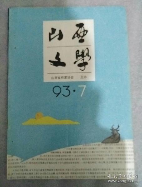 灞辫タ��瀛�1993_7
