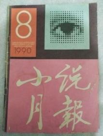 灏�璇存����1990_8