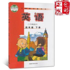 2019年外研版小学英语(三年级起点)四年级下册英语书课本教材外语教学与研究出版社四年级语文下册教材课本书 三起点4年级下册英语