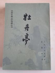中国古典文学读本丛书  牡丹亭