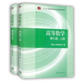 高等数学同济第七版 上下册