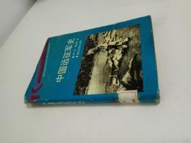 中国远征军史