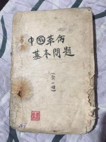 边区书/中国革命基本问题全一册(青年抗敌决死一纵对印刷厂).