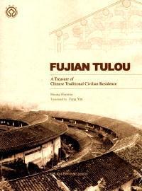 福建土楼:中国传统民居的瑰宝
