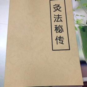 灸法秘传 中医针灸古籍古方