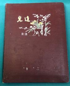 50年代 甘肃省兰州第一中学 原版老照片一册20余枚 内含时任校长华遵舜和学生等人照片,保存至今比较难得