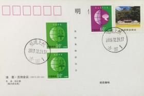 油画古田会议(限内部交流)明信片,盖2009年12月28日古田日戳。