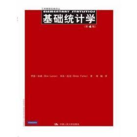 工商管理经典译丛:基础统计学(第4版)