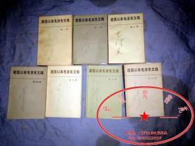 建国以来毛泽东文稿1-7册合售
