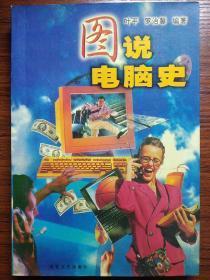 图说电脑史