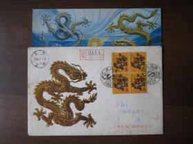 1988年戊辰(龙)年高级首日封首日挂号实寄